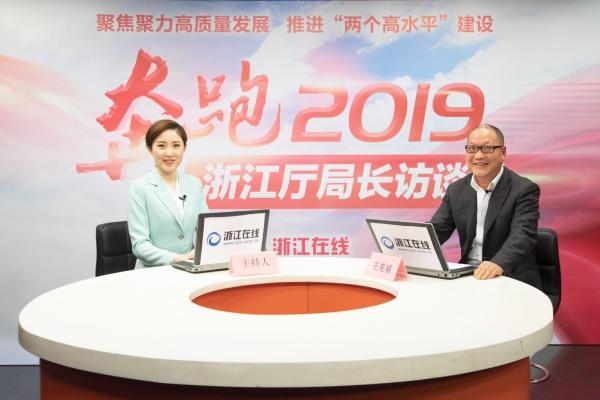 浙江省统计局党组成员、总统计师王美福:勇于
