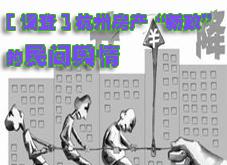 """[调查]杭州房产""""新政""""的民间舆情"""