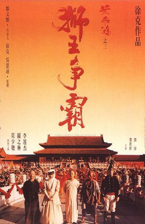 剑啸江湖乱世情——徐克的电影世界 - mupishen80 - mupishen80 的博客