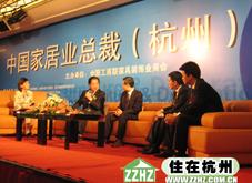 专题:06中国家居业总裁论坛