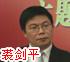 绿城集团副总经理裘剑平回答网友提问