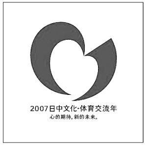 日中文化体育交流年 标识和主题口号公布