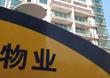 中国物业税的四大悬念
