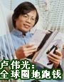 卢伟光:全球圈地跑钱
