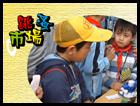 小学生爱心跳蚤市场