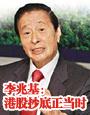 亚洲股神李兆基:港股抄底正当时