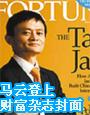马云登上财富杂志封面