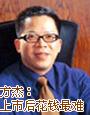 奥普控股董事会主席方杰:上市后,花钱最难