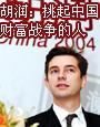 """胡润:挑起中国财富战争的""""外人"""""""