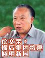 徐文荣在京宣称:横店将建圆明新园
