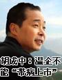 """胡成中:温企不能""""带病上市"""""""
