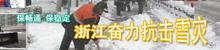 浙江奋力抗击冰冻灾害