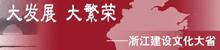 浙江建设文化大省
