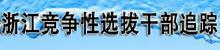 浙江竞争新干部选拔追踪