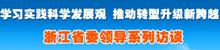 浙江省委领导作客本网对话网友