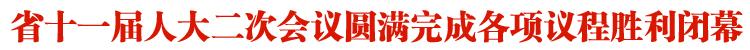 浙江省十一届人大二次会议胜利闭幕