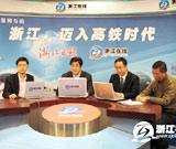 大型报网互动:浙江迈向高铁时代