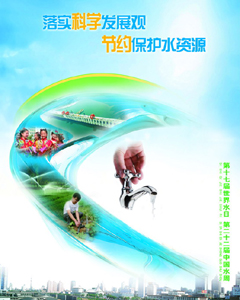 """2009年17届""""世界水日""""""""中国水周""""宣传画确定"""