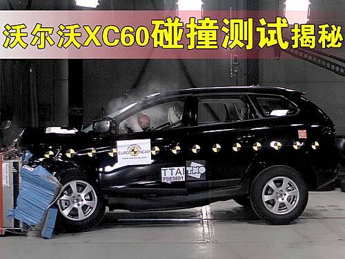 沃尔沃XC60今日上市 安全碰撞测试星级揭秘 沃尔沃,XC60高清图片