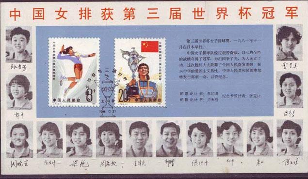 中国女排:1981年―1986年辉煌五连冠