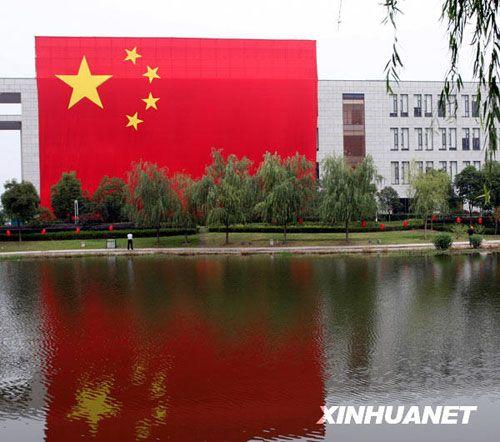 组图:浙江长兴制作960平米国旗向国庆献礼