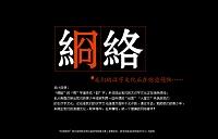 网络时代的汉字(吕献辉)