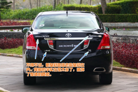 新皇冠尾部的文字标识太多-丰田新皇冠高清图片
