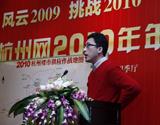 对话金地杭州公司总经理王南