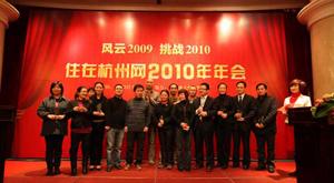 十年十大经典楼盘颁奖