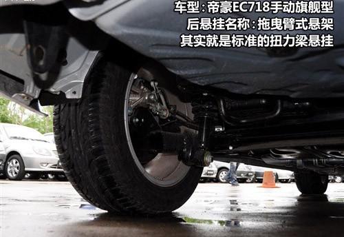 紧凑型车之战 帝豪EC7对比奇瑞A3高清图片