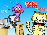 警惕网络不良信息(张悠然)