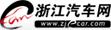 浙江汽车网汽车专题