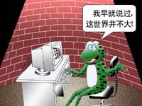 坐井观天新编(王志成)