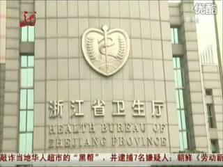 网贴曝杭州200医生吃回扣 卫生厅调查