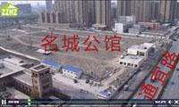 视频看房:名城公馆实景