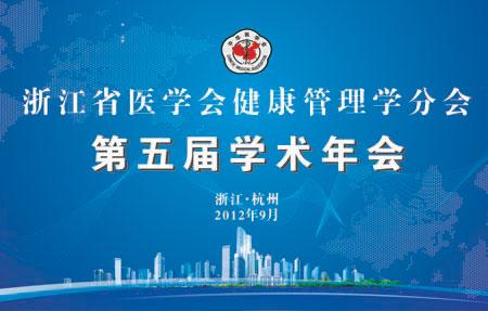 浙江省医学会健康管理学分会第五届学术年会