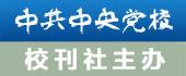 中共中央党校校刊社主办