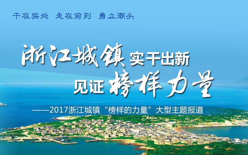 【特别策划】浙江城镇实干出新 见证榜样力量