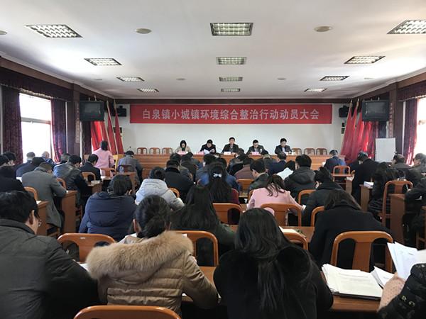 白泉镇召开小城镇综合整治动员大会。