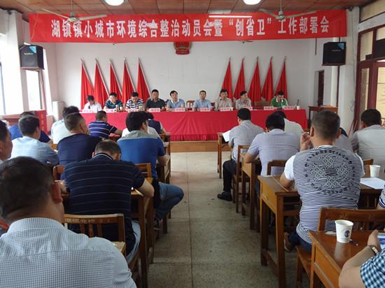 镇村干部召开环境整治部署大会。