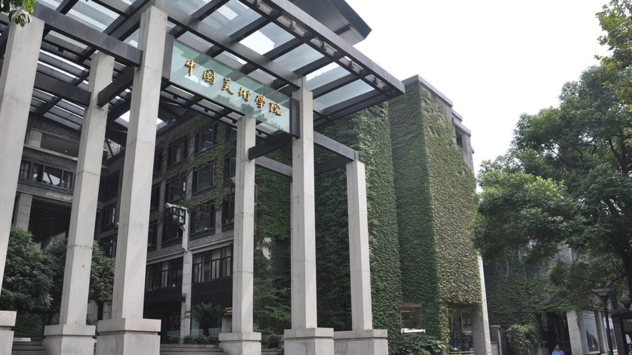 中国美院入选全国文明校园
